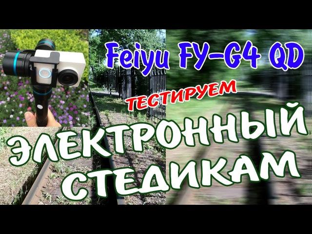 Тест электронного стедикам Feiyu FY-G4 QD | Электронный стабилизатор. Тестируем на природе