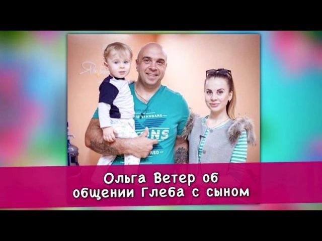Ольга Ветер рассказала, как часто бывший муж видится с сыном