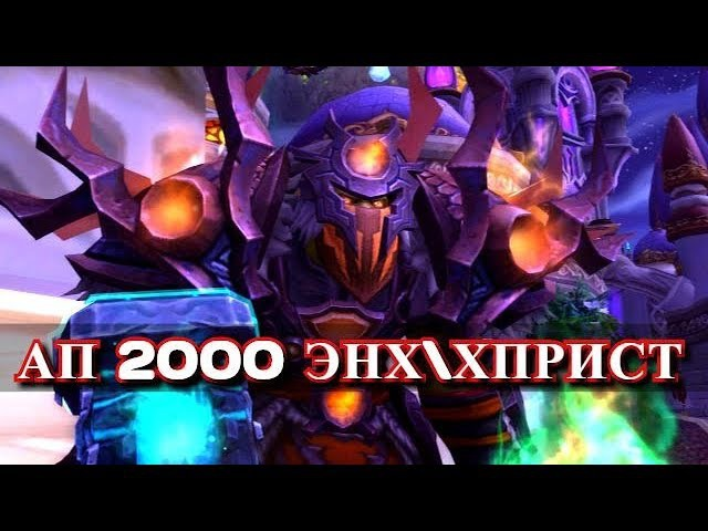 WOW Legion 7.3.2 PVP АРЕНА 2000тр в 2на2 ЭНХ\ХПРИСТ Full HD