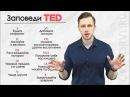 Выступление в стиле TED 10 заповедей ТЕД Ораторское искусство
