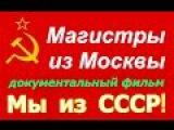 Магистры из Москвы ☭ Иностранные студенты и слушатели в СССР ☆ ВУЗ ☭ Документа ...