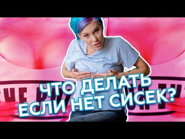 Что делать если ИХ нет Литературный клуб Марии Вискуновой