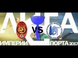 CCCР - ВОГ, 24.09.2017, Лига Империи спорта, 7 тур
