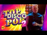 Алекс Малиновский - All That She Wants ( Top Disco Pop 2, 2017 Live Full HD )
