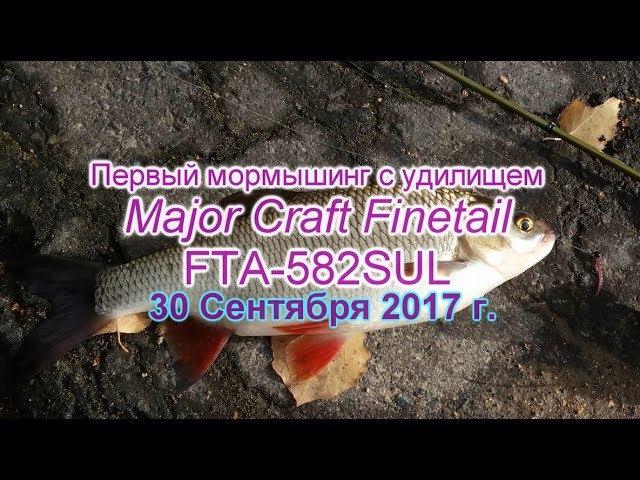 Первый мормышинг на Major Craft Finetail FTA-582SUL 30/09/2017