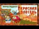 Красная плесень - Спящая красавица 2 Альбом 1997