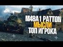 🔥 M48A1 PATTON - МЫСЛИ ТОП ИГРОКА 👍