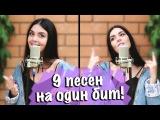 Miyagi, Эндшпиль Ft. Рем Дигга - I Got Love - 9 песен на один бит (MASHUP BY NILA MANIA)