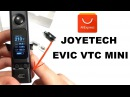 ХОРОШИЙ ВЕЙП С ALIEXPRESS JOYETECH EVIC VTC MINI
