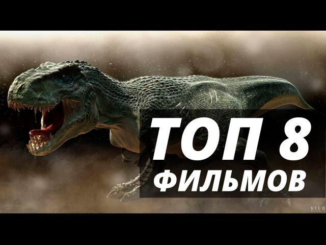 8 Фильмов похожих на Терра Нова 2011. Фильмы про динозавров и выживание