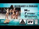 Bochkarev Zvukarik Мы готовы отдыхать Звукарик ZV девушки танцуют на пляже хит 2017