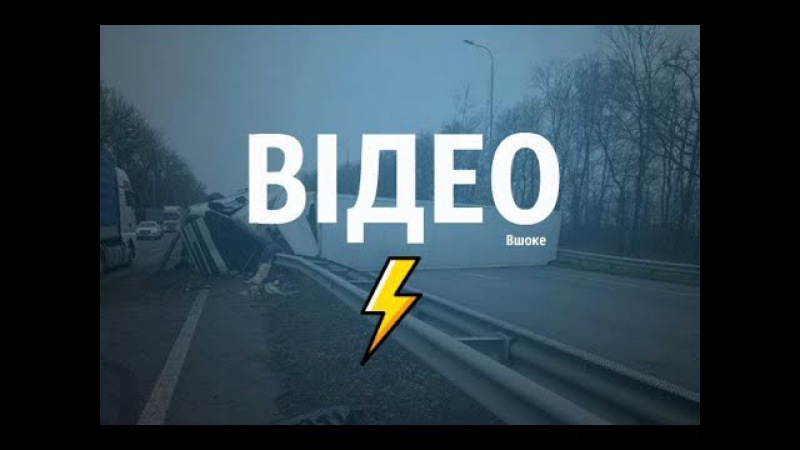 Відео з реєєстратора жахливої АВАРІЇ на Житомирській трасі під Києвом