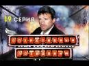 Оперативный псевдоним 19 серия