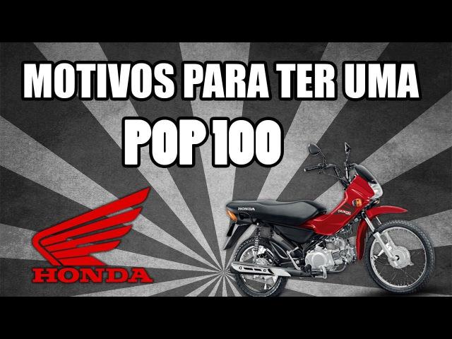 Motivos para ter uma POP 100