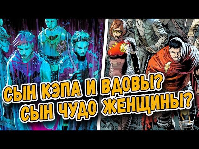 Дети Мстителей и Лиги Справедливости | Дети Суперегоев Marvel и DC