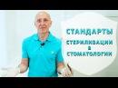 Стерилизация стоматологических инструментов Дезинфекция и обработка наконечников Дентал ТВ