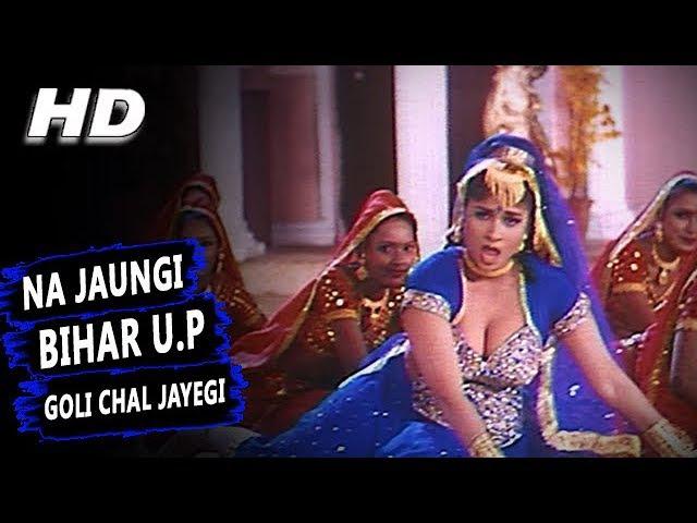 Na Jaungi Bihar U.P Goli Chal Jayegi | Sapna Awasthi | Arjun Devaa 2001 Songs | Shakti Kapoor