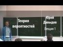 Лекция 1 Теория вероятностей Юрий Давыдов Лекториум