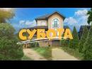 Суббота (2017) 2 серия HD