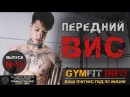 КРИС ХЕРИА Передний вис на турнике Полное руководство шаг за шагом GymFit INFO