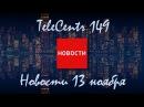 Новостной выпуск ТелеЦентра 149 13 ноября Победители олимпиады Эстафета искусс