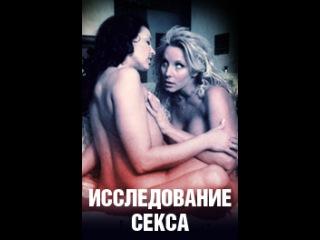 Sexual exploration исследование секса 2004