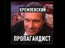 Ответ Соловьёву от Профессора Лебединского Пpoдaжнaя твapь и пoзopный лгyн!