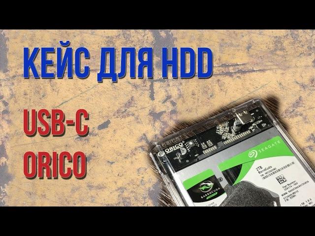 USB-C Кейс для внешнего жесткого диска | ОБЗОР