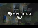 RimWorld №3 Большой пожар Симулятор выживания