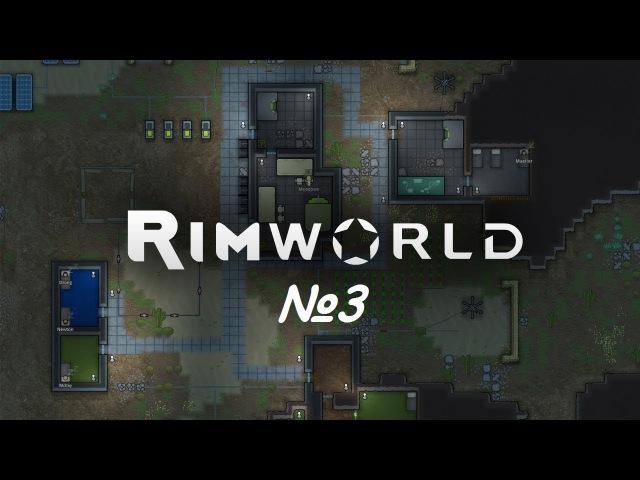 RimWorld №3 (Большой пожар). Симулятор выживания.