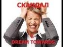 СКАНДАЛ в DREAM TOWARDS