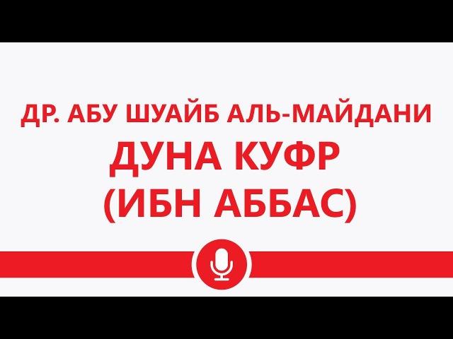 Др. Абу Шуайб аль-Майдани — Дуна куфр