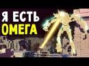 ВЫСШАЯ ФОРМА ЭВОЛЮЦИИ - Atomega обзор прохождение атомега Агарио 3d на русском 2