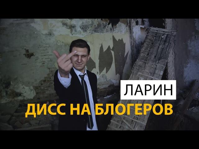 ЛАРИН - ДИСС НА БЛОГЕРОВ. ПАРОДИЯ 10