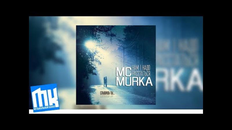 Mc Murka - Нам надо расстаться (music version)