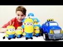 Видео для детей: Даня и Миньоны. История про Машинки. Игры для мальчиков.
