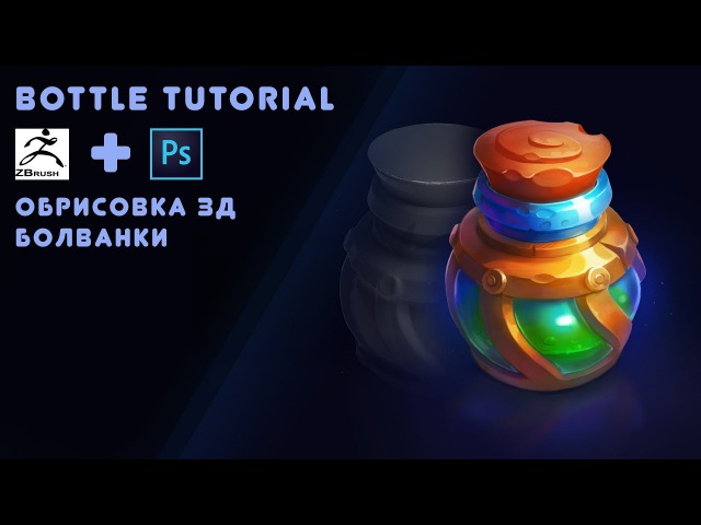 Bottle icon tutorial (zbrush and photoshop) rus voice eng sub