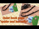 Quiet book Spider and Butterfly page tutorial