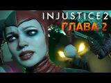 Injustice 2 Mobile - Глава 2. Арена Джокера (ios) #27