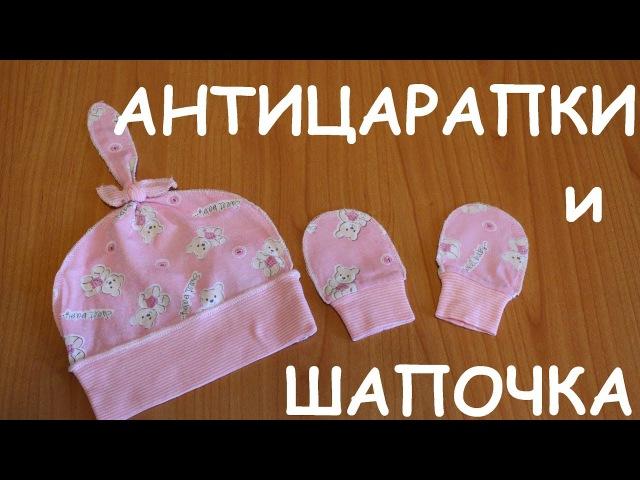 Шапочка антицарапки (Baby hat anticorpi)