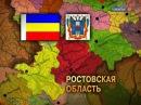 В гостях у Деда-Краеведа. Ростовская область