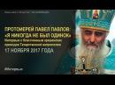 Протоиерей Павел Павлов Я никогда не был одинок