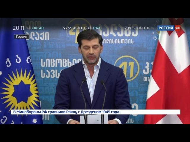Новости на «Россия 24» • Сезон • Грузинская оппозиция проиграла Мечте