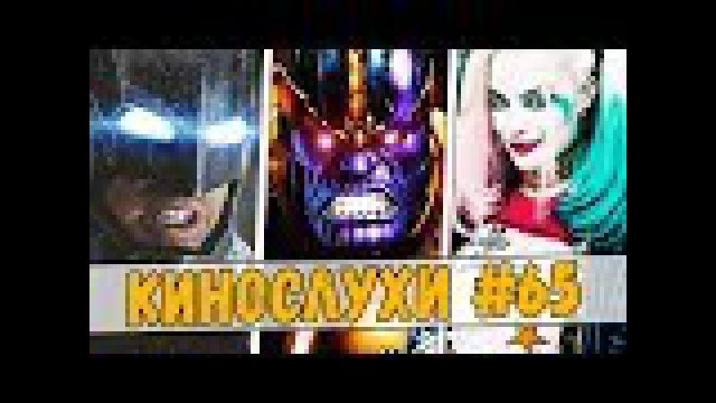 Харли Квинн против Джокера трейлер Войны Бесконечности Флэшпоинт и Капитан Ма