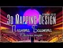Башмет Ю А Юбилейный концерт 65 лет Концертный зал им П И Чайковского 3д мэппинг маппинг 3d mapping designstudio2212 showreel