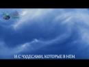 Частица Света - красивый нашид.mp4