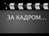 04.11.2017 За кадром