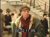 30 ЛЕТ ФИЛЬМУ РЕСПУБЛИКА ШКИД. (1996) Ч.1