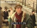 30 ЛЕТ ФИЛЬМУ «РЕСПУБЛИКА ШКИД». 1996 Ч.1