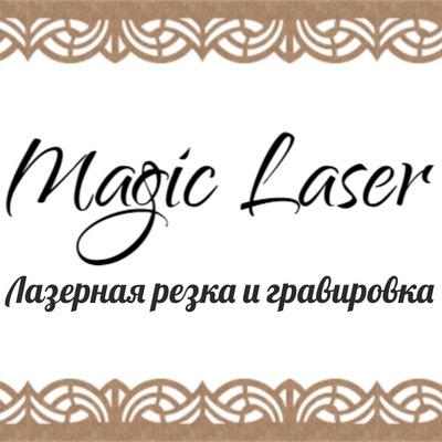 Magic Laser